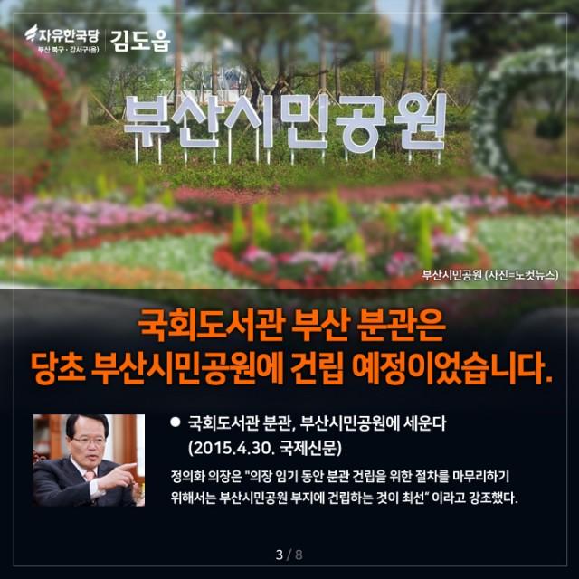 카드뉴스_국회도서관강서유치_화면3.jpg