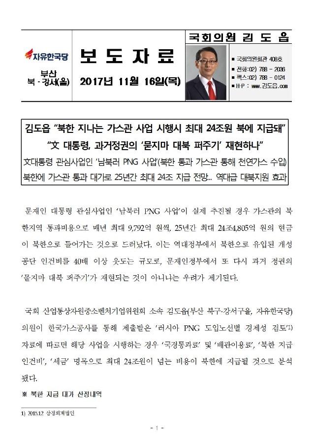 [보도자료] 문대통령, 남북러 가스관 연결사업으로 북한에 24조 퍼주려하나(171116)001.jpg