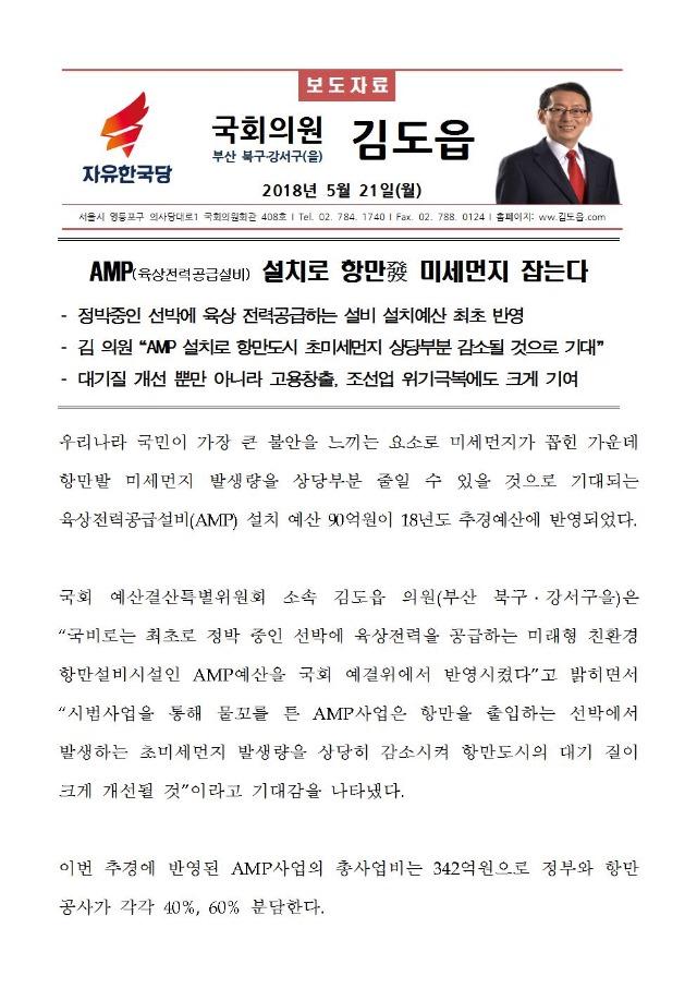 (김도읍국회의원 보도자료) AMP설치로 항만발 미세먼지 잡는다(180521)001.jpg