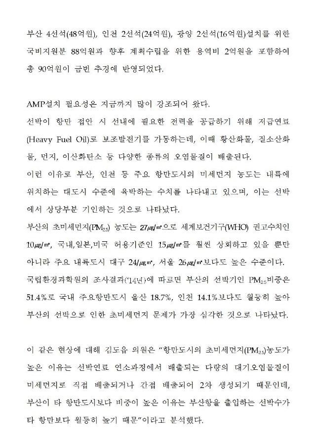 (김도읍국회의원 보도자료) AMP설치로 항만발 미세먼지 잡는다(180521)002.jpg