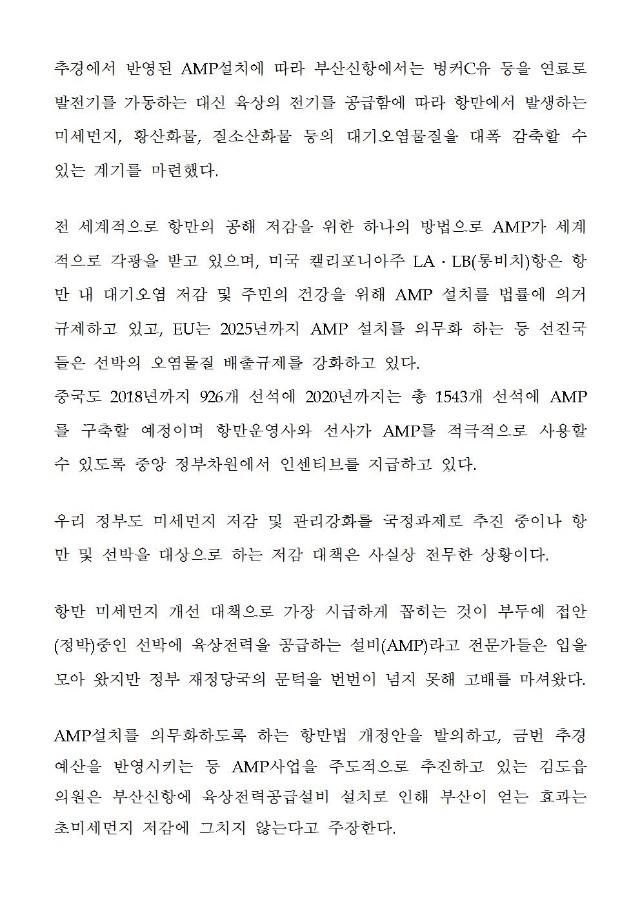 (김도읍국회의원 보도자료) AMP설치로 항만발 미세먼지 잡는다(180521)003.jpg