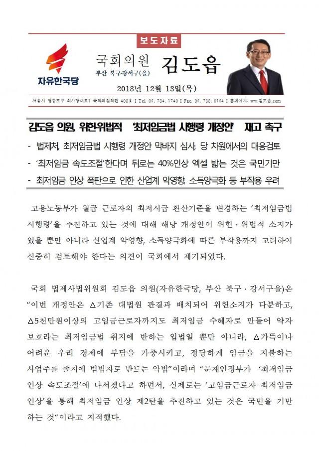 20181213 [김도읍의원실 보도자료] 김도읍 의원, 위헌위법적 최저임금법 시행령개정안 재고 촉구001.jpg