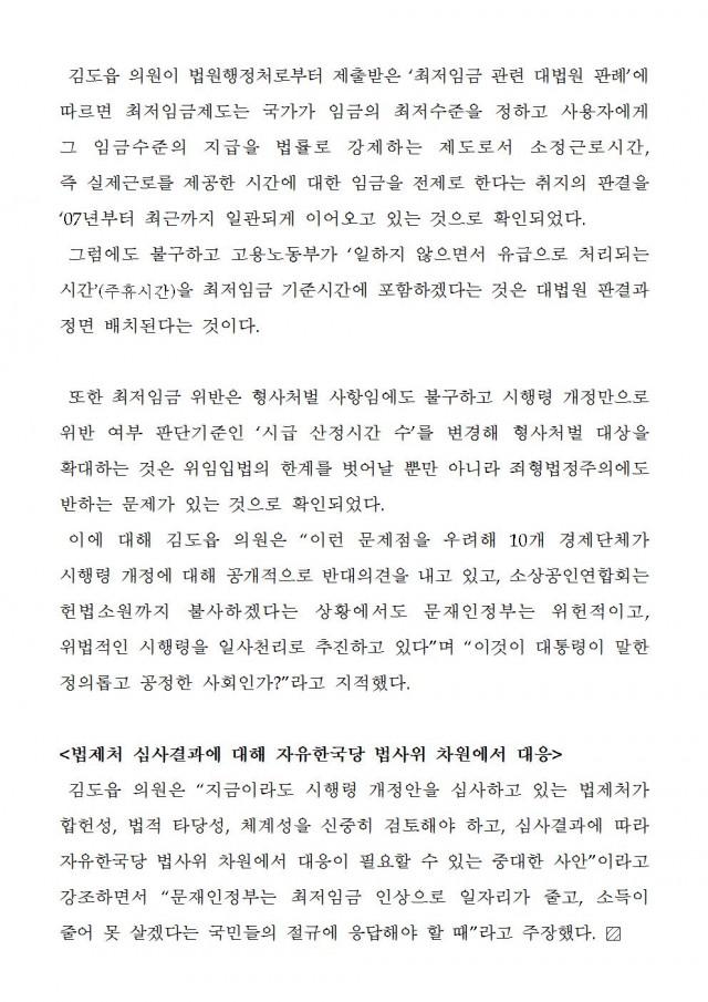 20181213 [김도읍의원실 보도자료] 김도읍 의원, 위헌위법적 최저임금법 시행령개정안 재고 촉구002.jpg